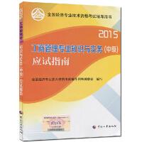 官方2015中级经济师教材配套辅导书2015年版中级经济师考试用书 应试指南 工商管理专业知识与实务(中级) 经济基础知
