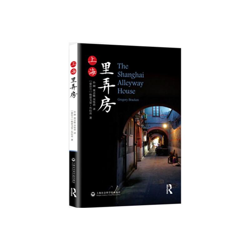 【正版二手9成新】上海里弄房 (爱尔兰)格雷戈里·布拉肯,孙娴,粟志敏,吴咏蓓