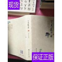 [二手旧书9成新]丁香花开时――龙江行摄影散记 /: 胡世英 黑龙江