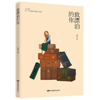 【全新直发】致漂泊的你 姜杰 9787106049720 中国电影出版社