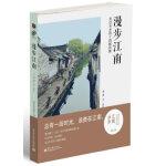 漫步江南-走过水乡的十四帧风景
