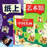 小小名画鉴赏家・世界名画・中国名画