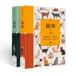 纸上景观宠物系列(套装共2册):猫咪+狗狗