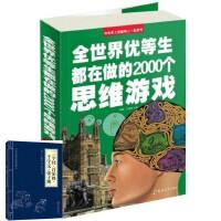 *畅销书籍*全世界优等生都在做的2000个思维游戏大学生思维游戏儿童游戏书思维游戏游戏益智书游赠中华国学经典精粹・蒙学