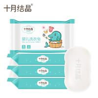 肥皂尿布皂儿童bb皂150g*5 婴儿洗衣皂宝宝专用