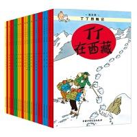 丁丁历险记全套22册大开本漫画书图画书正版一二三年级小学生课外书非注音版故事6-12岁儿童绘本读物含法老的雪茄丁丁在刚