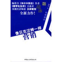 【二手95成新旧书】像贝克汉姆一样营销(管理胡话) 9787500444831 中国社会科学出版社