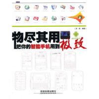 【正版现货】把你的智能手机用到 灵鸽 9787113145514 中国铁道出版社