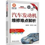 汽车发动机维修难点解析 谢伟钢,毛芬花 9787111511458 机械工业出版社