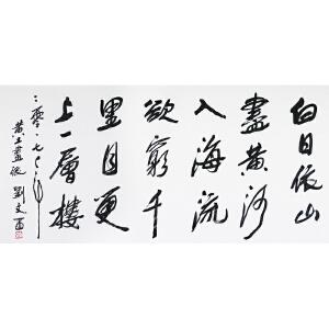 刘文西《李白诗一首》当代著名书画家