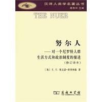 正版全新 努尔人:对一个尼罗特人群生活方式和政治制度的描述(汉译人类学名著丛书)