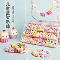 女孩DIY编织串珠儿童益智玩具项链手链发夹饰品礼物手工随心制作