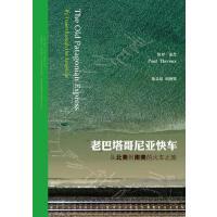 老巴塔哥尼亚快车-从北美到南美的火车之旅9787546118635黄山书社[美]保罗・索鲁
