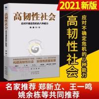 高韧性社会 : 应对不确定危机的八种能力(2021新版)中国经济高质量发展实践指南 中译出版社