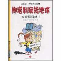 娜塔利玩转地球1:大家拜拜喽!(7-10岁) 【正版图书,达额立减】