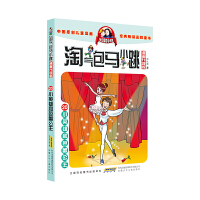 淘气包马小跳(漫画升级版)小英雄和芭蕾公主