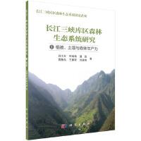 长江三峡库区森林生态研究 I――植被、土壤与森林生产力