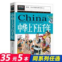 [任选5本40元]中华上下五千年 彩图版 小学生3-6年级课外阅读