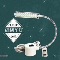 20照明灯缝纫配件车灯LED磁铁电动缝纫机灯车衣灯工业家用工作灯