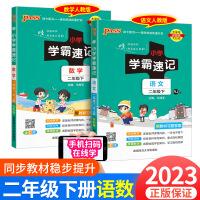 小学学霸速记二年级下册语文数学部编人教版2本2021新版pass绿卡图书同步教材测试题漫画图解全彩版
