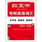 【红宝书】考研英语词汇 9787560422862 考研英语命题研究组著 西北大学出版社