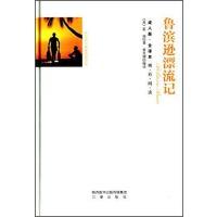 正版全新 鲁滨孙飘流记(全译本 版)