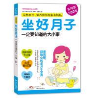 中西医生、营养师写给新手妈妈:坐好月子一定要知道的大小事 许美雅 广东科技出版社 9787535959928