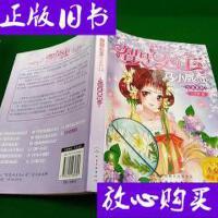 [二手旧书9成新]公主驾到 /马翠萝 化学工业出版社