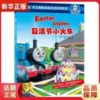 复活节小火车(我爱阅读 托马斯和朋友双语阅读绘本) 英国HIT娱乐有限公司,谢军,吴佳颖 湖南少年儿童出版社97875