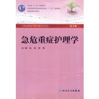 急危重症护理学(三版/本科护理)