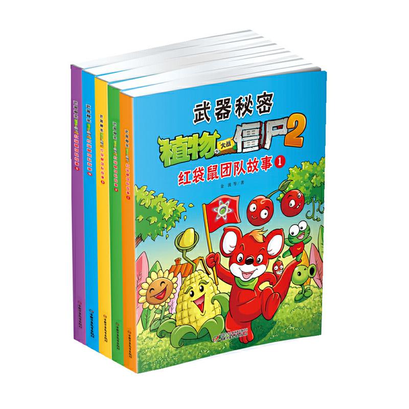"""武器秘密.植物大战僵尸2.红袋鼠团队故事(共5册)""""植物大战僵尸""""和""""红袋鼠""""形象的巧妙结合!国内一流儿童文学作家改编创作童话故事,带给孩子阅读享受和思想熏陶,寓教于乐,引导孩子健康成长!"""