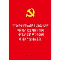 关于新形势下党内政治生活的若干准则、中国共产党党内监督条例、中国共产党巡视工作条例、中国共产党问责条例(最新版) 团购