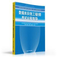 数据库系统工程师考试全程指导――全国计算机技术与软件专业技术资格(水平)考试参考用书