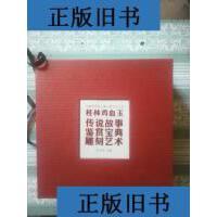【二手旧书9成新】东 方舟桂林鸡血玉文化丛书桂林鸡血玉传说故事
