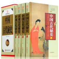 正版包邮 中国古代秘史 图文版全4册精装 线装书局定价598元 全套精装4册