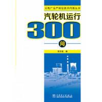 【正版全新直发】火电厂生产岗位技术问答丛书 汽轮机运行300问 简安刚 9787512346901 中国电力出版社