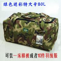 超大容量手提旅行包帆布男女行李包袋装被子搬家收纳包大号待产包 绿迷彩 特大号80升 大
