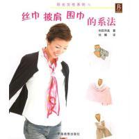 【正版二手书旧书9成新左右】丝巾披肩围巾的系法/阳光女性系列9787800249778