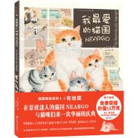 我最 爱的猫国(日)莫莉蓟野著9787539042619