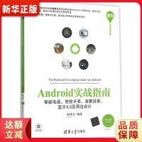 Android实战指南――智能电视、智能手表、穿戴设备、蓝牙4 0及周边设计 柯博文著 9787302405634 清