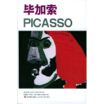 正版《毕加索》 〔美〕休斯 ,徐洋 9787538615296 吉林美术出版社