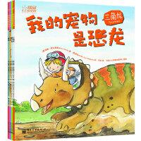 我的宠物是恐龙(1-4册)