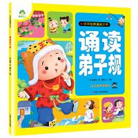 爱德少儿:中华经典诵读大书 诵读弟子规 幼儿启蒙听说读结合亲子阅读