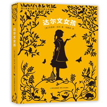 达尔文女孩 纽伯瑞儿童文学奖作品。一个走在时代前面的女孩不畏挫折,寻找自己的路的故事;包含成长、家庭、校园等主题,融合科学和历史知识。美国《出版人周刊》年度*童书,美国亚马逊年度*童书。(蒲公英童书馆出品)
