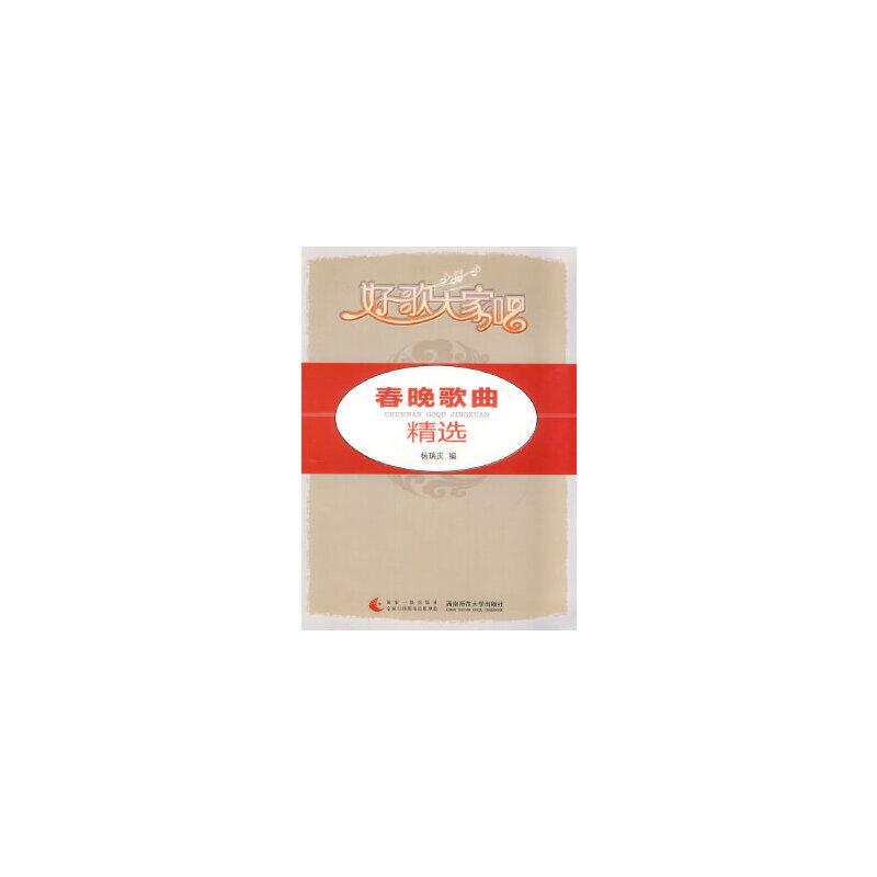 【正版直发】春晚歌曲精选 杨瑞庆 9787562165866 西南师范大学出版社