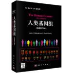 人类基因组(原著第3版)(导读版)Julia E