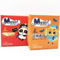 共2盒 Magic魔法水显卡 经典唐诗②+三字经 彩绘图注拼音 安全环保健康双面读书卡 0-3-6岁宝宝少幼儿童学前幼