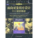 【新书店正版】面向对象程序设计――C++语言描述(原书第2版)约翰逊鲍尔(Richard Johnsonbaugh)机