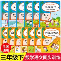 全13册语文数学同步训练三年级下册 看图说话写话看拼音写词语阅读理解训练题数学思维训练应用题口算心算速算强化训练加减乘