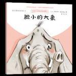 胆小的大象 桑德里娜波,娜塔莉洛朗 北京时代华文书局 9787569919639